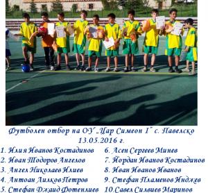 2 футболен отбор